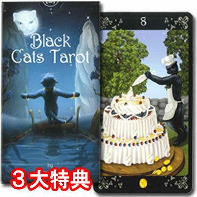 【タロットカード】ブラックキャッツ・タロット☆Black Cats Tarot画像