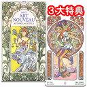 【タロットカード】タロット・アールヌーボー☆TAROT ART NOUVEAU