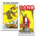 【扱いやすいポケットサイズ】ライダータロット ポケット<U.S> タロットカードの定番 ウェイト版