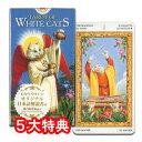 【当店オリジナルの日本語解説書付き】☆ホワイトキャッツ・タロット