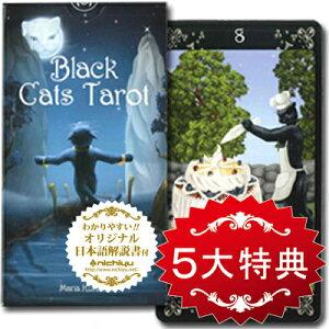【あす楽対応タロット】話題の猫タロットカード!黒猫ブラックキャットタロット☆猫好きにはた...