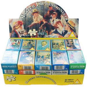 【送料無料!】ミニジグソーパズル 『印象派の巨匠』 アソート40ヶセット