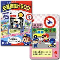 【遊びながら交通ルールが学べます】交通標識トランプ