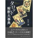 あす楽対応ラッキーカードプレゼント!【カードの組み合わせによる意味は無限大】タロット解釈大事典