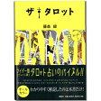 【タロット書籍】ザ・タロット