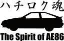 ステッカー ハチロク魂 The Spirit of AE86 人気の3ドア トレ...