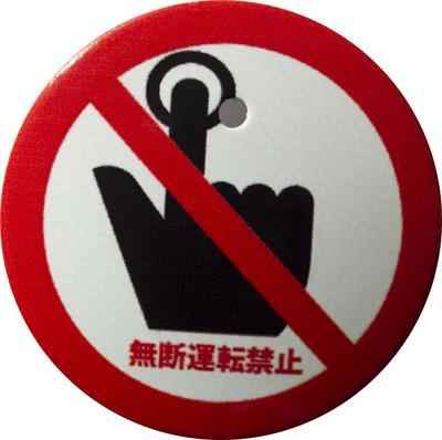 メビウス MEBIUS MEBIUS スタートボタンカバー 運転禁止 貼るだけかんたん取付 プッシュ スタート スイッチ カバー Push Start Switch Accessory for DAIHATSU 運転禁止 DAIHATSU 車用