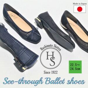 【日本製】 HS シースルー バレエシューズ 13410 ネイビー ブラック 22.5〜24.5 2cm プレートヒール 痛くない 走れる 脱げない 歩きやすい ローヒール ぺたんこ 柔らかい 靴 春 夏 バレエパンプス メッシュ 涼しい