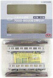 【中古】ニューホビー/トミーテック 鉄道コレクション(K013+K014) 大阪市交通局 谷町線・中央線 7000-8000型 2両セット【A】 メーカー出荷時の塗装ムラはご容赦下さい。