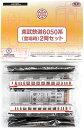 【中古】ニューホビー/トミーテック 鉄道コレクション(K096+K097) 東武鉄道6050系(登場時) 2両セット【A】メーカー出荷時より少々の塗装ムラは見られます。個体差があります。ご理解・ご了承ください。