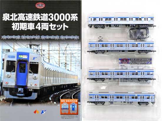鉄道模型, 制御機器・アクセサリー  K297-K300 3000 4A