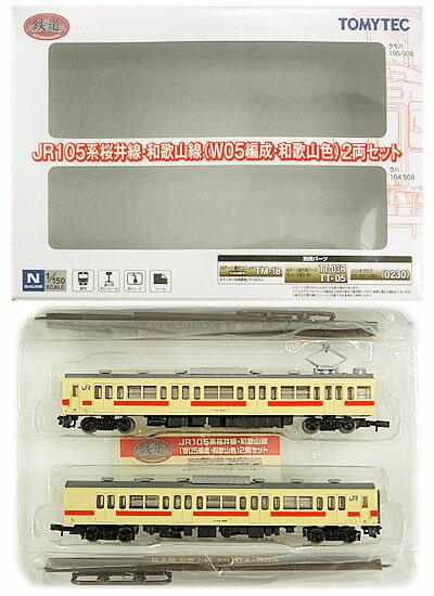 鉄道模型, 制御機器・アクセサリー  (820821) JR105(W05) 2A