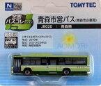 【中古】ニューホビー/トミーテック 全国バスコレクション(JB020) いすゞエルガワンステップバス LKG-LV234N3 青森市営バス(青森市企業局)【A】微細な塗装ムラはご容赦下さい。