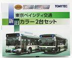 【中古】ニューホビー/トミーテック バスコレクション(N152-N153) 東京ベイシティ交通 新旧カラー 2台セット【A】メーカー出荷時からの塗装ムラはご容赦下さい