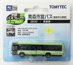 【中古】ニューホビー/トミーテック JB020 全国バスコレクション 青森市営バス(青森市企業局) いすゞエルガワンステップバス LKG-LV234N3【A】※メーカー出荷時より少々の塗装ムラは見られます
