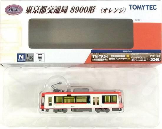 鉄道模型, 制御機器・アクセサリー  (TR063) 8900()A