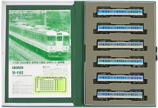 鉄道模型, 電車 NKATO 10-1153 1151000 C 6A