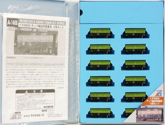 【中古】Nゲージ/マイクロエース A1468 トラ90000・チップ輸送用 無蓋車 12両セット【A】