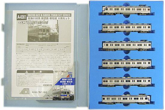 鉄道模型, 電車 N A6361 6100 6A