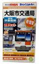 【中古】ニューホビー/バンダイ Bトレインショーティー 大阪市交通局 80系 今里筋線 2両セット【A'】※テープ二重貼り ※仕様上、個体差や塗装ムラが見られる場合があります。