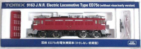 鉄道模型, 電気機関車 NTOMIX 9163 ED75 0()A