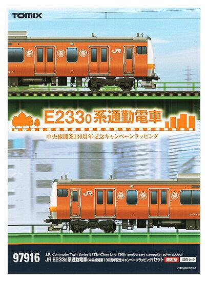 【中古】Nゲージ/TOMIX 97916 JR E233-0系通勤電車(中央線開業130周年記念キャンペーンラッピング)10両セット 限定品【A】
