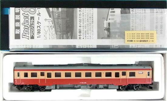 鉄道模型, 電車 HO H-5-006 52-149(M)C