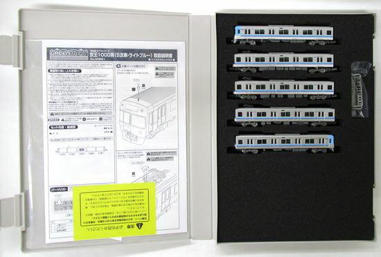 鉄道模型, 電車 N 30891 10005 5 A