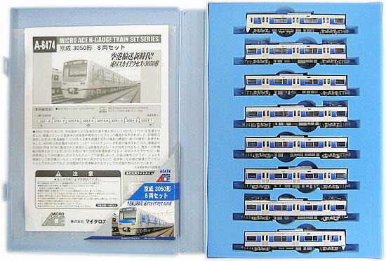 鉄道模型, 電車 N A6474 3050 8A