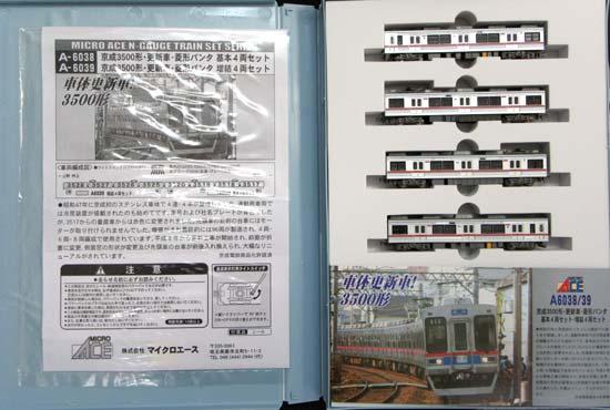 鉄道模型, 電車 N A6038 3500 4 1A