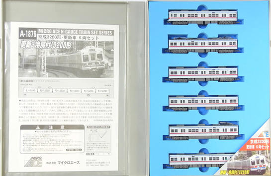 鉄道模型, 電車 N A1876 3200 6A