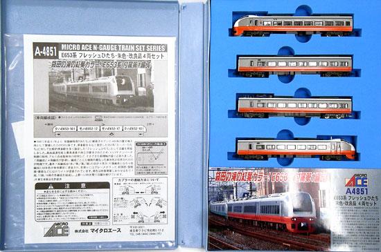 【中古】Nゲージ/マイクロエース A4851 E653系 フレッシュひたち・朱色・改良品 4両セット【A】
