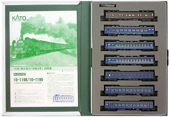 鉄道模型, 客車 NKATO 10-1198 10 3 7C