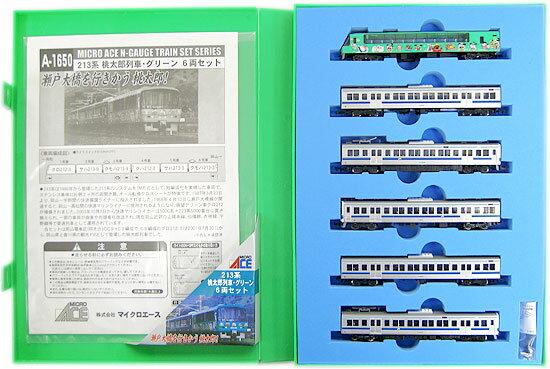 鉄道模型, 電車 N A1650 213 6A