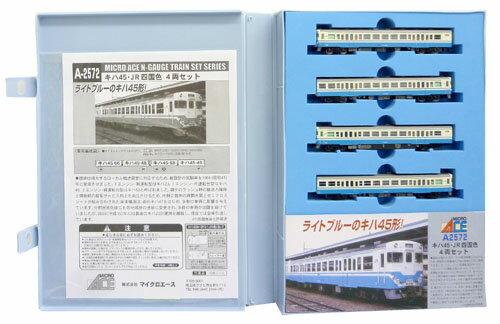 鉄道模型, ディーゼルカー N A2572 45JR 4A