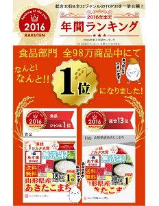 年間ランキングお米で1位(2016年)
