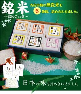ギフト無洗米詰め合わせセット1.8kg(300g×6袋入り)2