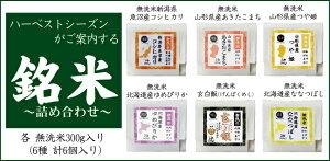 ギフト無洗米詰め合わせセット1.8kg(300g×6袋入り)3