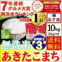 精米HACCP認定記念★ポイント3倍無洗米 29年産 山形県...