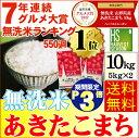 ★12周年記念ポイント3倍(買回り最大14倍)★ 無洗米 29年産 山形県産あきたこまち 10kg ...