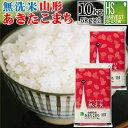 あす楽 日本名水100選 令和2年産山梨県産 白州米コシヒカリ 白米5kgx1袋 玄米/無洗米加工/米粉加工/保存包装 選択可