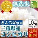 無洗米 29年産 三重県産 コシヒカリ10kg (5kg×2...