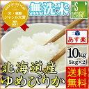 無洗米 29年産 北海道産ゆめぴりか10kg (5kg×2袋...