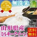 無洗米 29年産 山形県産ミルキークイーン10kg (5kg...