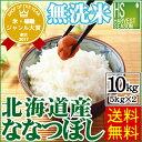 無洗米 29年産 北海道産 ななつぼし10kg 5kg×2袋...