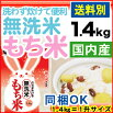 [国内産100%]無洗米もち米1.4kg×1袋