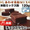 米粉チョコブラウニーミックス120g