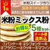 米粉5種セット