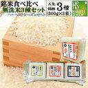 無洗米 当店人気銘柄3種 食べ比べセット(2合300gx3袋...