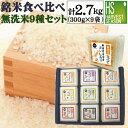 【超早割 P5倍】無洗米食べ比べセット6種(2合300gx9...